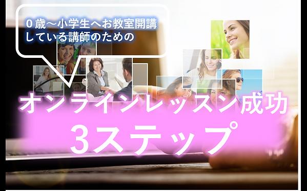 オンラインレッスン成功3ステップ.png