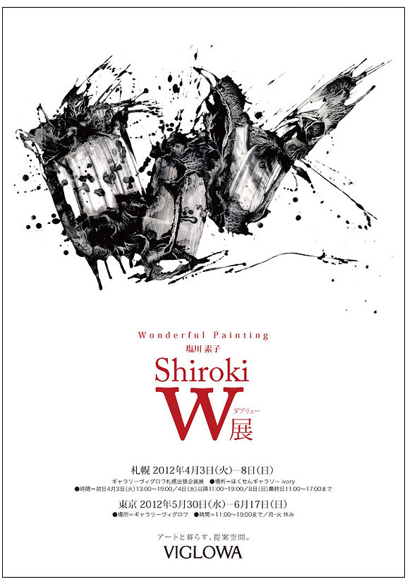 VIGLOWA_shiroki_W_ex.jpg