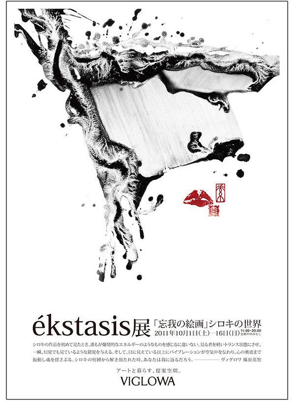 VIGLOWA_Shiroki_ékstasis_ex.jpg