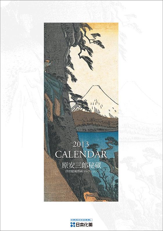 nihonkayaku_calendar00.jpg