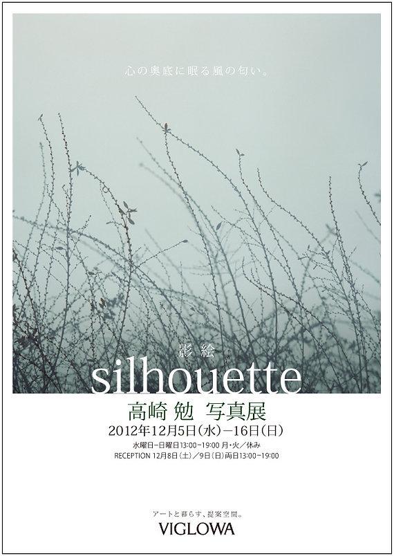 VIGLOWA_Takasaki_Silhouette_ex.jpg
