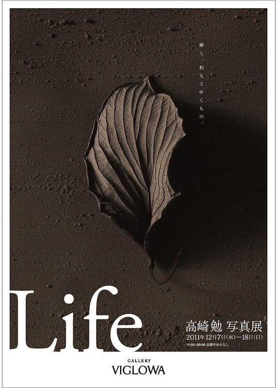 高崎勉Lifeプレスリリース表.jpg