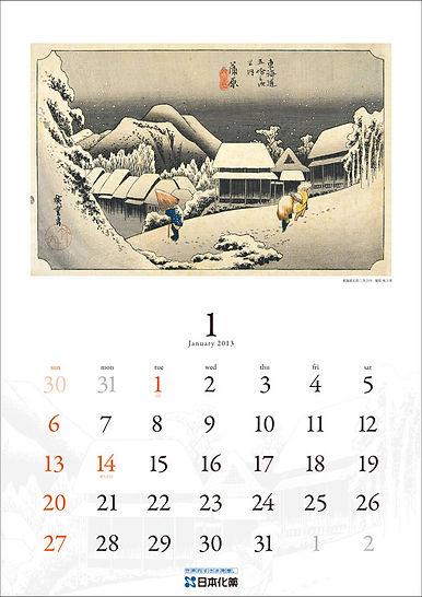 nihonkayaku_calendar01.jpg