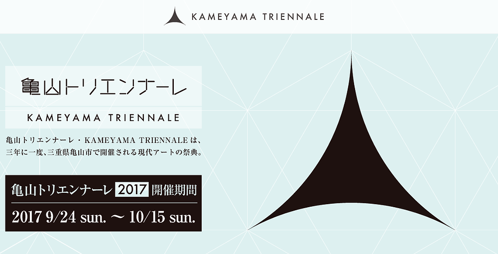 Kameyama Triennale 2017