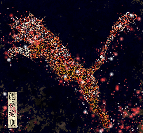 Hiroshi Mehata Visual Works Neconoum