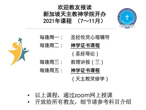 神学院中文部招生_2021-S2.png