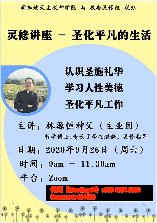 Mandarin Tak_Fr Damian Talk_Sep 20_New c