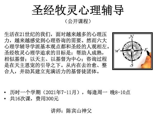 招生_2021-S1S2_New_4.jpg