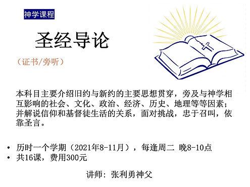 神学院中文部招生_2021-S2_4.jpg