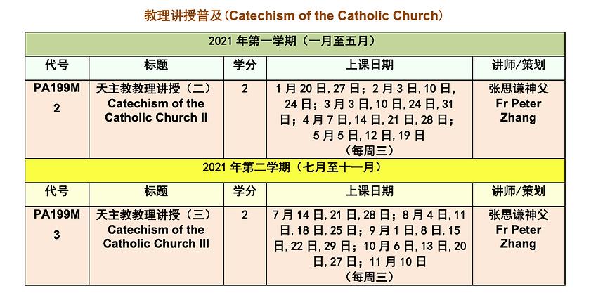 神学院中文部2021_CCC.png