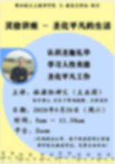 Mandarin Tak_Fr Damian Talk_Sep 20.png