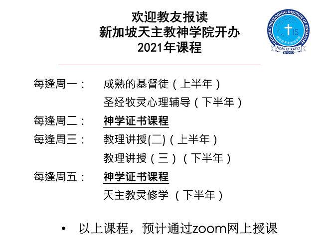 招生_2021-S1S2_New_1.jpg