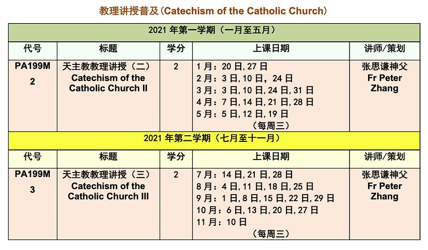 中文部2021年课程编排_CCC.png