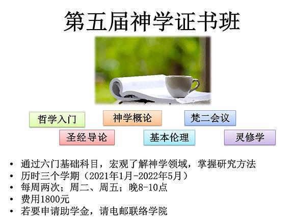 招生_2021-S1S2_New_2.jpg