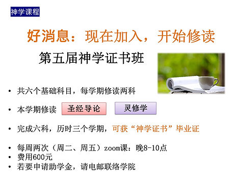 神学院中文部招生_2021-S2_2.jpg