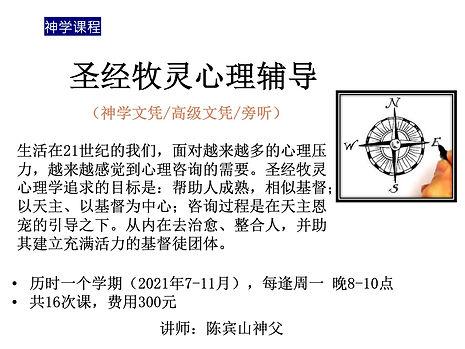 神学院中文部招生_2021-S2_6.jpg