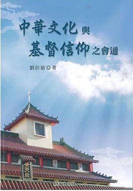 中华文化与基督信仰.jpg
