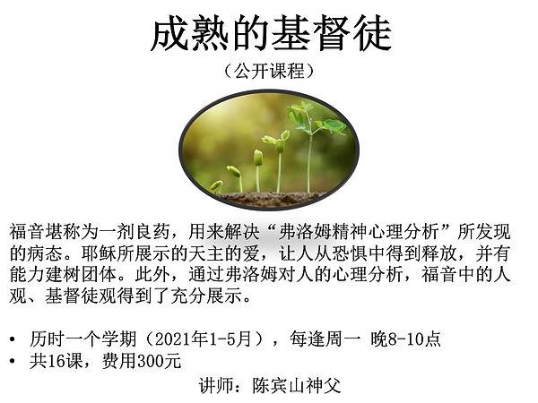 招生_2021-S1S2_New_3.jpg