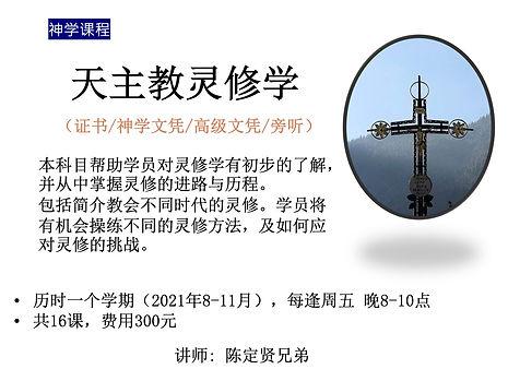 神学院中文部招生_2021-S2_5.jpg