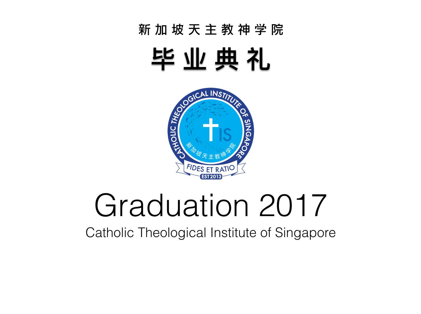 毕业典礼 2017