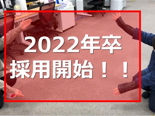 2021年4月1日【採用部からのお知らせ♪】