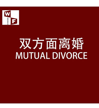 MUTUAL DIVORCE logo.jpg