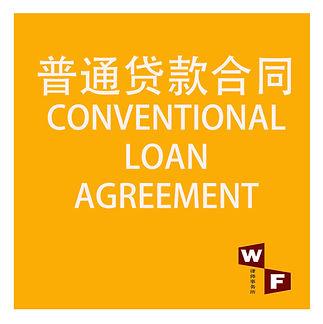 conventional loan.jpg