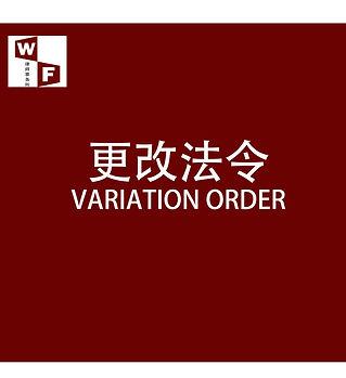 VARIATION ORDER logo.jpg
