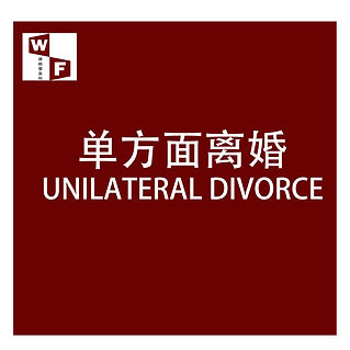 UNILATERAL DIVORCE CHINESE logo.jpg