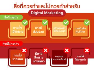 สิ่งที่ควรทำและไม่ควรทำสำหรับ Digital Marketing