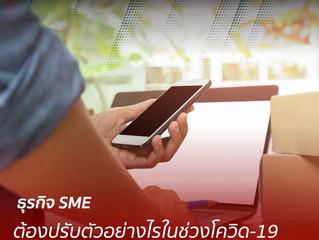 ธุรกิจ SME ต้องปรับตัวอย่างไรในช่วงโควิด-19