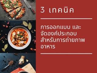 3 เทคนิคการออกแบบและจัดองค์ประกอบสำหรับการถ่ายภาพอาหาร