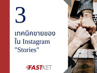 3 เทคนิคขายของใน Instagram Stories