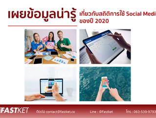 เผยข้อมูลน่ารู้เกี่ยวกับสถิติการใช้ Social Media ของปี 2020