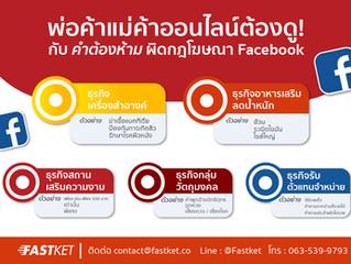 พ่อค้าแม่ค้าออนไลน์ต้องดู! กับคำต้องห้ามผิดกฎโฆษณา Facebook
