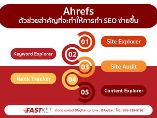 Ahrefs ตัวช่วยสำคัญที่จะทำให้การทำ SEO ง่ายขึ้น