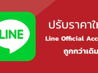 Line Official Account ปรับราคาใหม่ ถูกกว่าเดิม!