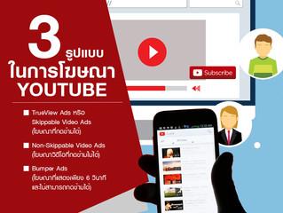 3 รูปแบบ ในการโฆษณาบน Youtube