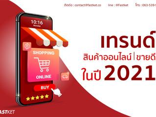 เทรนด์สินค้าออนไลน์ขายดีในปี 2021