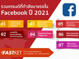 รวมเทรนด์ที่กำลังมาแรงใน Facebook ปี 2021