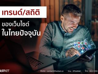 เทรนด์/สถิติของเว็บไซต์ในไทยปัจจุบัน