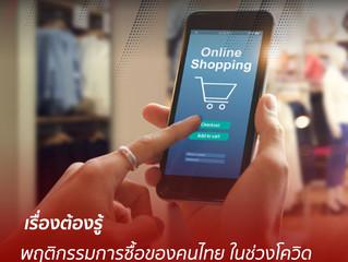 เรื่องต้องรู้พฤติกรรมการซื้อของคนไทยในช่วงโควิด