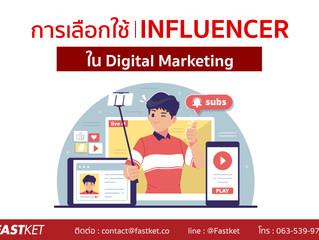 การเลือกใช้ Influencer ใน Digital Marketing