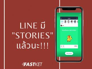 "Line มี ""Stories"" แล้วนะ"