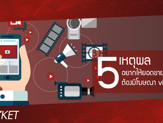 5 เหตุผล อยากให้ยอดขายออนไลน์ปัง ต้องมีโฆษณา video ภาพเคลื่อนไหว