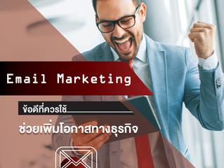 Email Marketing ข้อดีที่ควรใช้
