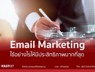 Email Marketing ใช้อย่างไรให้มีประสิทธิภาพมากที่สุด