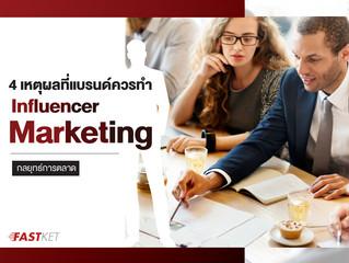 4 เหตุผลที่แบรนด์ควรทำ Influencer Marketing