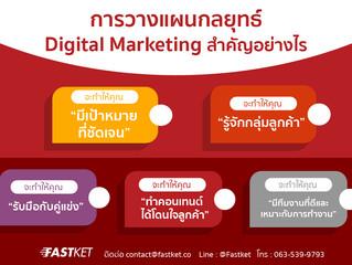 การวางแผนกลยุทธ์ Digital Marketing สำคัญอย่างไร
