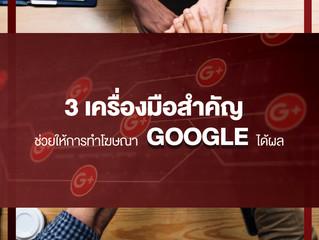 เครื่องมือสำคัญ ช่วยให้การทำโฆษณา google ได้ผล